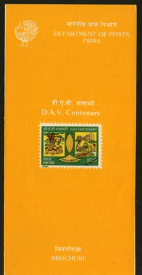 India 1989 Dayanand Arya Vedic College Phila-1202 Cancelled Folder
