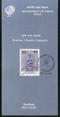 India 1992 Krushna Chandra Gajapathi Phila-1330 Cancelled Folder