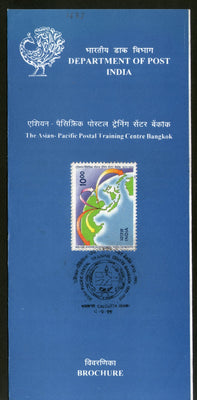 India 1995 Asian-Pacific Postal Training Centre Phila-1456 Cancelled Folder