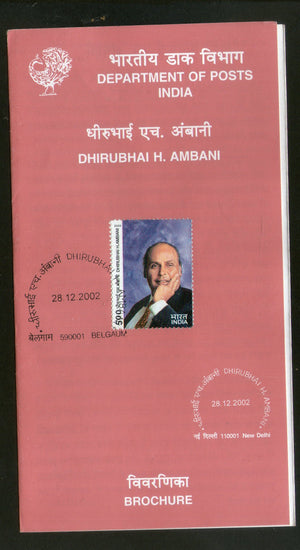 India 2002 Dhirubhai H. Ambani Industrialist Phila-1946 Cancelled Folder - Phil India Stamps