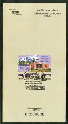 India 2006 High Court of Jammu & Kashmir Phila-2196 Cancelled Folder