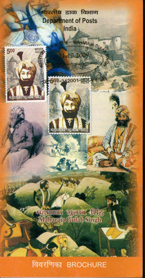 India 2009 Maharaja Gulab Singh Phila-2517 Cancelled Folder