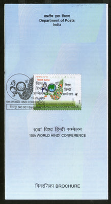 India 2015 10th World Hindi Conference Peacock Bird Emblem Cancelled Folder