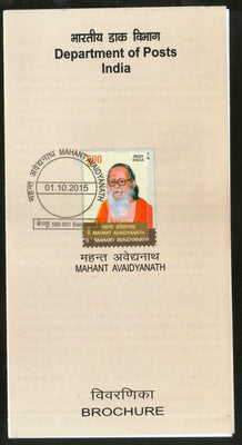 India 2015 Mahant Avaidyanath Hindu Leader Cancelled Folder