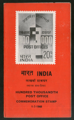 India 1968 Opening of Post Office  Phila-463 Cancelled Folder