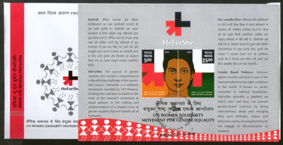 India 2016 UN Women He for She UN Joints Issue M/s on FDC
