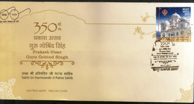 India 2017 Guru Gobind Singh 350th Prakash Utsav Patna Sahib Sikhism 1v FDC - Phil India Stamps