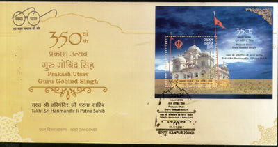 India 2017 Guru Gobind Singh 350th Prakash Utsav Patna Sahib Sikhism M/s FDC - Phil India Stamps
