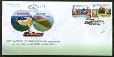 India 2018 Iran Joints Issue Chahabar Kandala Port Ship Transport 2v FDC - Phil India Stamps