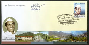 India 2018 Hemwati Nandan Bahuguna Politician 1v FDC - Phil India Stamps