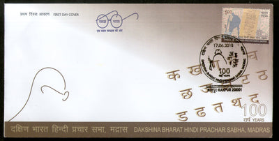 India 2018 Mahatma Gandhi Dakshina Bharat Hindi Prachar Sabha Madras 1v FDC - Phil India Stamps