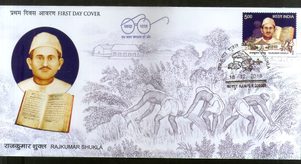 India 2018 Raj Kumar Shukla Freedom fighter Gandhi Champaran Satyagraha FDC
