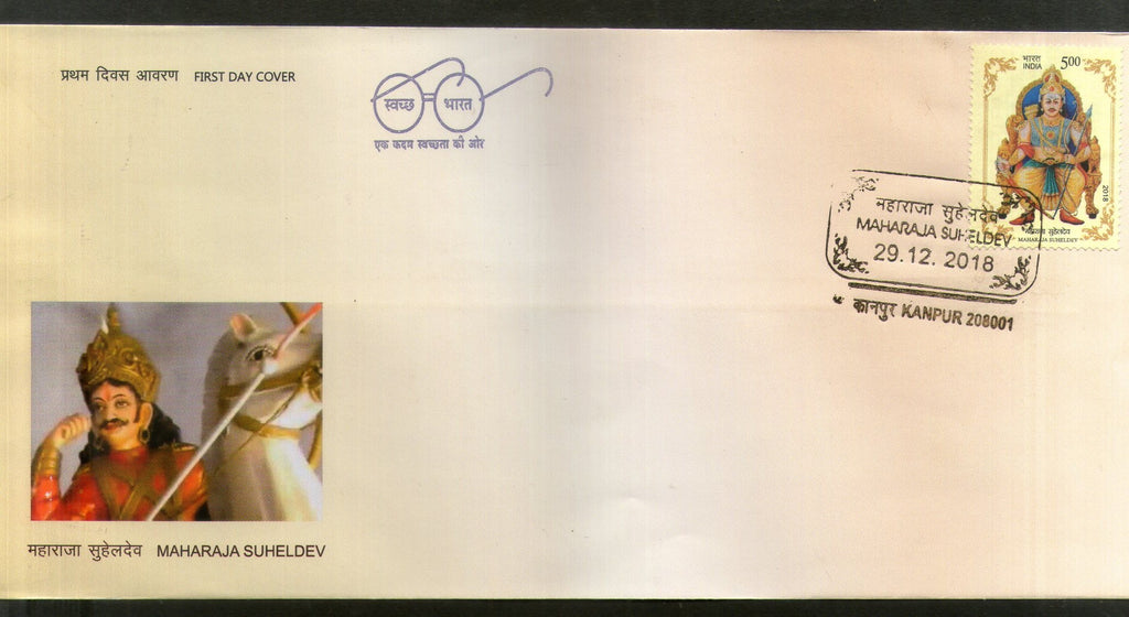 India 2018 Maharaja Suheldev King FDC