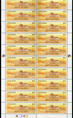 India 1996 Vivekananda Rock Memorial Phila 1518 Full Sheet of 20 Stamps MNH # 85