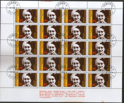 Bulgaria 1985 Indira Gandhi Prime Minister of India 1v Full Sheet of 20 Stamps Cancelled # 98