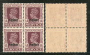 India Gwalior State KG VI ½An Service Stamp SG O82 / Sc O54 BLK/4 MNH - Phil India Stamps