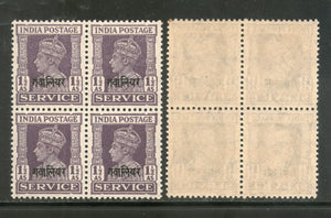 India Gwalior State KG VI 1½As Service Stamp SG O86 / Sc O58 BLK/4 Cat. £9 MNH - Phil India Stamps