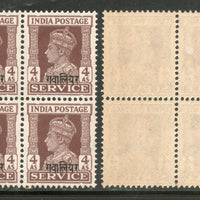 India Gwalior State KG VI 4As Service Stamp SG O88 / Sc O60 BLK/4 Cat. £12 MNH - Phil India Stamps