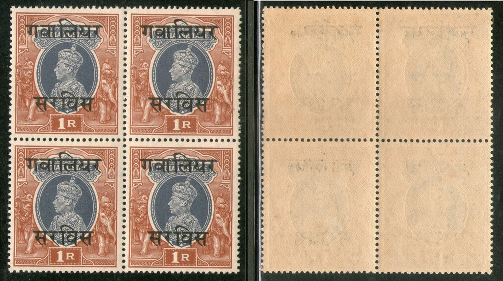 India Gwalior State 1Re KG VI Service Stamp SG O91 / Sc O48 BLK/4 Cat £60 MNH - Phil India Stamps