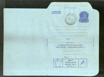 India 1979 20p Peacock Inland Letter Card with Malaria Mosquito Health Disease Advertisement ILC MINT # 136FD