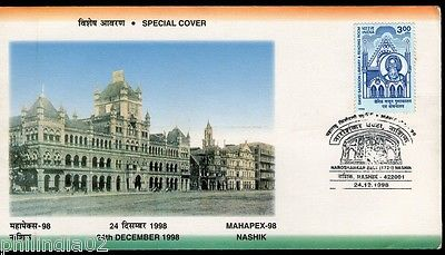 India 1998 MAHAPEX Kala Ghoda Historical Architecture Music Bell Special Cover