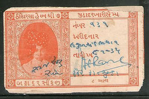 India Fiscal Chuda State 8As King Type 15 KM 154 Court Fee Stamp # 3995