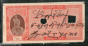 India Fiscal Hindol State 1An Type 12 KM 121 Court Fee Stamp Revenue # 4110C