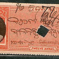 India Fiscal Hindol State 12As Type 12 KM 125 Court Fee Stamp Revenue # 4107C