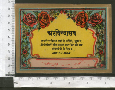India Vintage Trade Label Arvindasav Ayurvedic Medicine Syrup Rose Label# LBL103 - Phil India Stamps