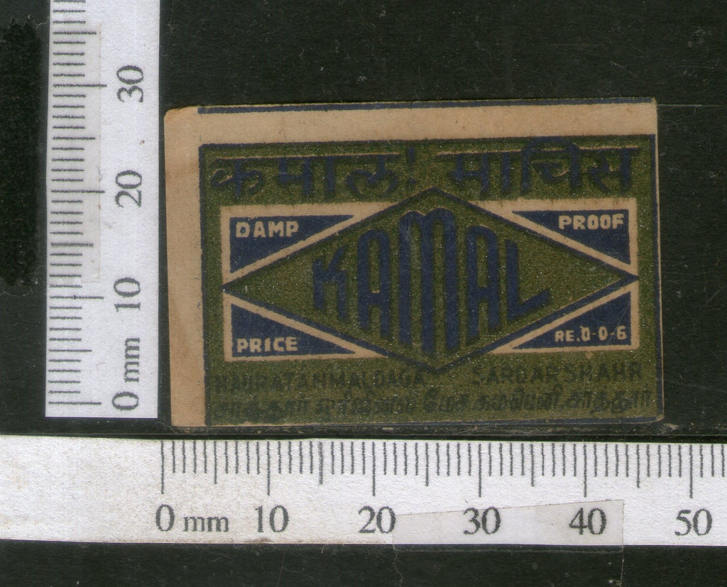 India 1950's Kamal Brand Match Box Label # MBL110 - Phil India Stamps