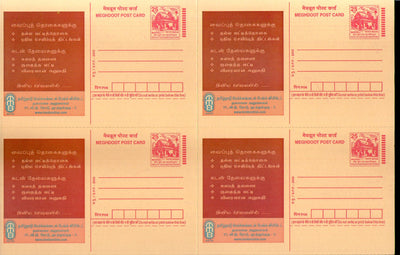 India 2003 Tamilnadu Mercantile Bank  Meghdoot Post Card Postal Stationery Sheet of 4 MINT # 13