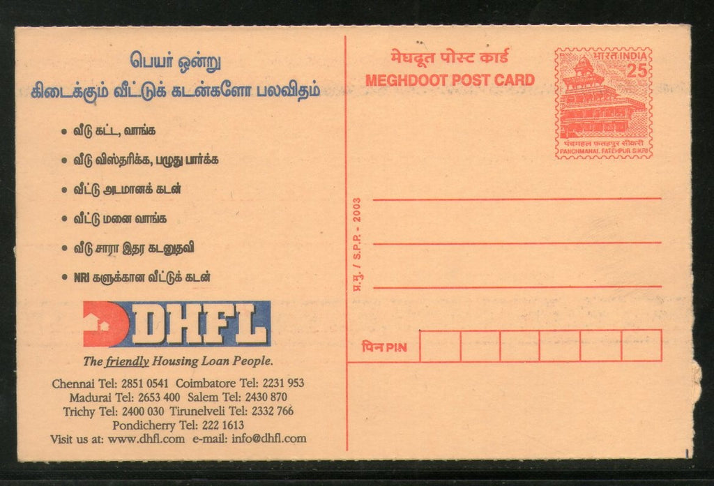 India 2003 DHFL Dewan Housing Finance Limited Meghdoot Post Card Stationary # 7 - Phil India Stamps