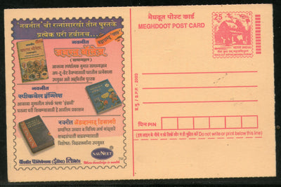 India 2003 Navneet Publications Gandhi Book Education Meghdoot Post Card Postal Stationary # 8 - Phil India Stamps