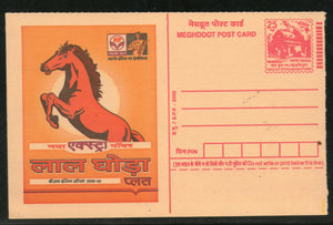 India 2003 Hindustan Petroleum Lal Ghora Diesel Engine Oil Horse Meghdoot Post Card # MPC012 - Phil India Stamps