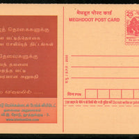 India 2003 Tamilnad Mercantile Bank Meghdoot Post Card Postal Stationary # 13 - Phil India Stamps