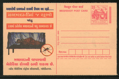 India 2003 Gujarat State Malaria Control Society Health Meghdoot Post Card # 21 - Phil India Stamps