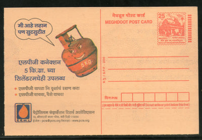 India 2004 Liquid Petroleum Gas 5 kg Cylinder in Marathi Energy Meghdoot Post Card # MPC042 - Phil India Stamps