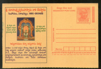 India 2008 Lord Balaji Hindu Mythology Temple Meghdoot Post Card Postal Stationery # 491