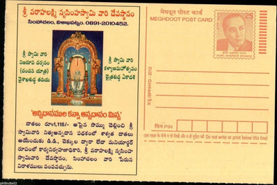 India 2012 Lord Balaji Hindu Mythology Homi Bhabha Meghdoot Post Card # 537 - Phil India Stamps