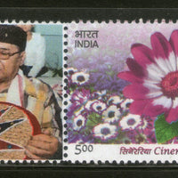 India 2012 Cinerias Flower Flora Plant Bhupen Hazarika My stamp Sc 2600 MNH # M20 - Phil India Stamps