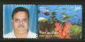 India 2014 Port Blair Island Marine Life Coral Reef Fishes My stamp MNH # M24 - Phil India Stamps