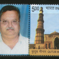 India 2014 Qutub Minar Delhi Historical Heritage Architecture My stamp MNH # M25 - Phil India Stamps