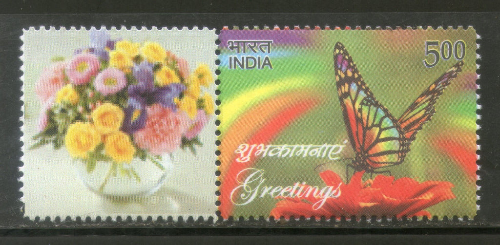 India 2014 Greetings Butterfly Insect My Stamp MNH # 30