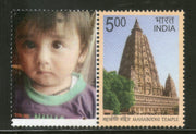 India 2016 Mahabodhi Temple Buddhism Heritage Architecture My stamp MNH # M39 - Phil India Stamps