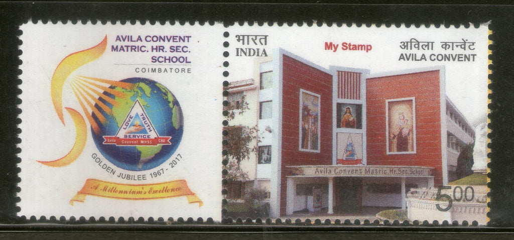 India 2016 Avila Convent Matriculation School My stamp Education MNH # M43 - Phil India Stamps