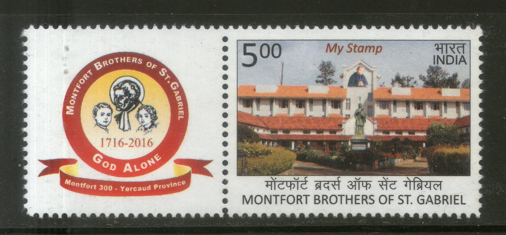 India 2016 Montfort Brothers of St. Gabriel School Education My stamp MNH # M45 - Phil India Stamps