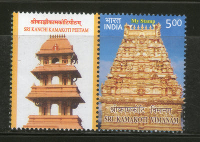 India 2017 Sri Kanchi Kamakoti Peetam Temple My Stamp Hindu Mythology MNH # M63 - Phil India Stamps