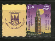 India 2017 University of Mumbai My Stamp Education Coat of Arms Clock MNH # M69 - Phil India Stamps