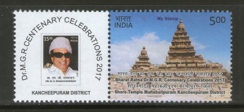 India 2017 MGR Cent. Shore Temple Mahabalipurm My Stamp Hindu Mythology MNH #M73 - Phil India Stamps