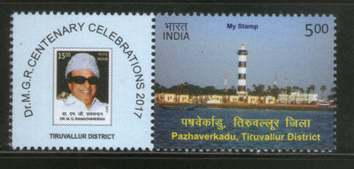 India 2017 MGR Cent. Pazhaverkadu Lighthouse Thiruvallur My Stamp MNH # M74 - Phil India Stamps